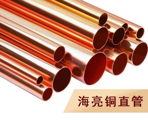 φ19X1 海亮 挤压探伤-R410铜直管(半硬态)