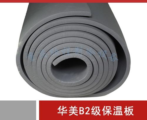 华美B2级保温板 厚度1公分 (2张/件)