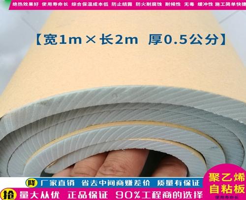 聚乙烯自粘板1MX2m 自粘保温板 0.5公分