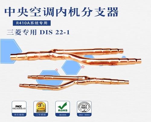 中央空调团邦分支器 三菱重工DIS 22-1 40套/件