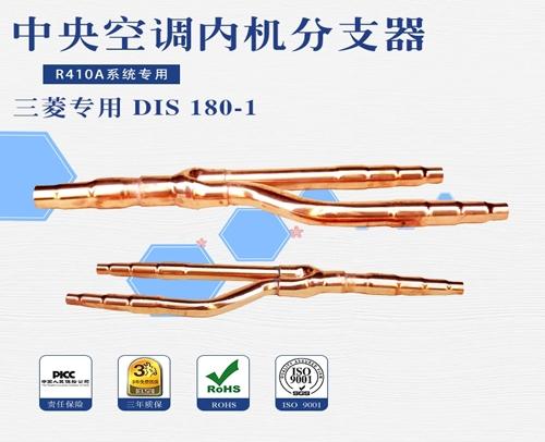 中央空调团邦分支器 三菱重工DIS 180-1 20套/件