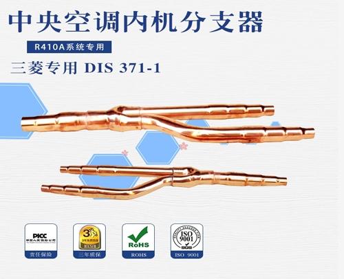 中央空调团邦分支器 三菱重工DIS 371-1 15套/件