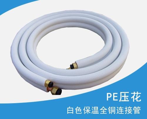 φ9.520.81 + φ128mm 30m PE压花白色保温全铜连接管