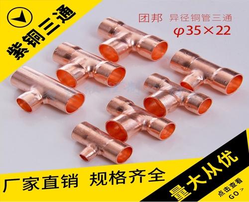 团邦 异径铜三通 35X22