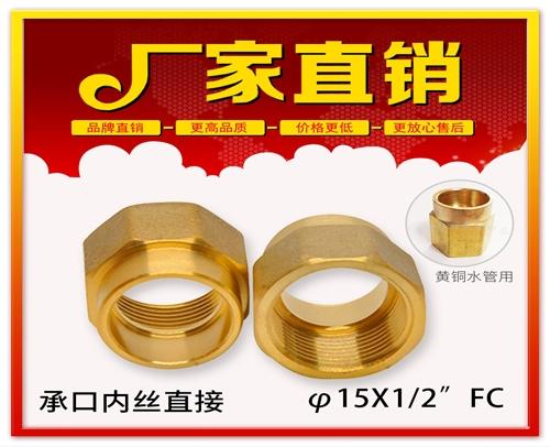 "φ15X1/2""FC 承口内丝直接 (焊接内丝直接)黄铜水管用"