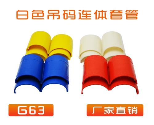 中央空调 (吊码用)快速连体套管 G63 (白色)