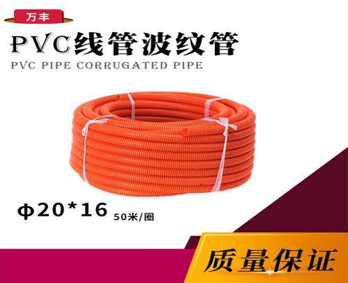 φ2016线管波纹管(穿线用) (红色50米/圈)--重庆冷库配件