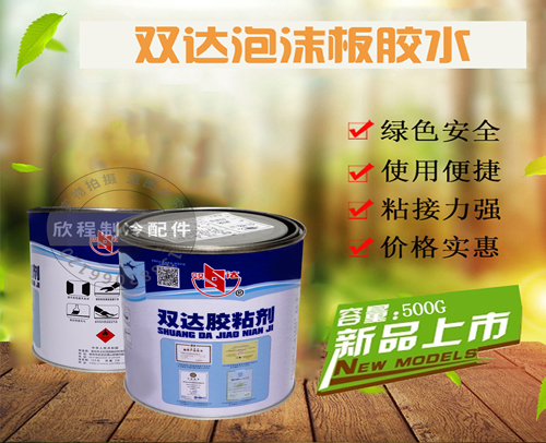 0.5kg/小瓶 双达挤塑/酚醛/泡沫通用胶水--重庆制冷配件