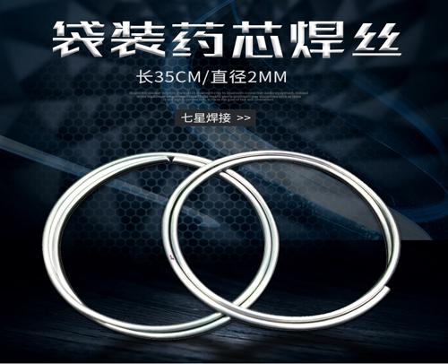 袋装铜铝焊条(长35CM/直径2MM)铜铝药芯焊丝(常卖的)--重庆冷冻库配件