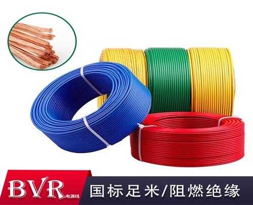 BVR团邦铜心线电源线(10 平方)多丝软芯线--重庆冷库配件