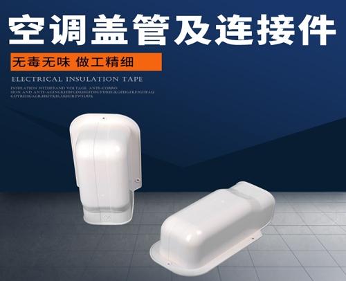 """管槽""""盖管与连接件"""" GQ-80 过墙盖 80mm83mm110mm212mm-- 重庆制冷配件"""