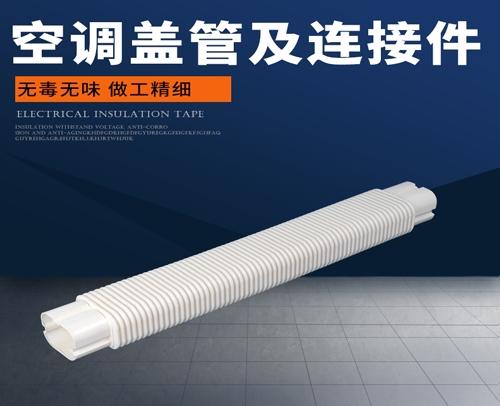 """管槽""""盖管与连接件"""" RG100 装饰软管 720mm63mm91mm"""