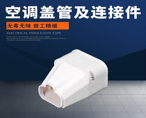 "管槽""盖管与连接件"" WJ80 尾管连接 85mm68mm96mm58mm48mm"
