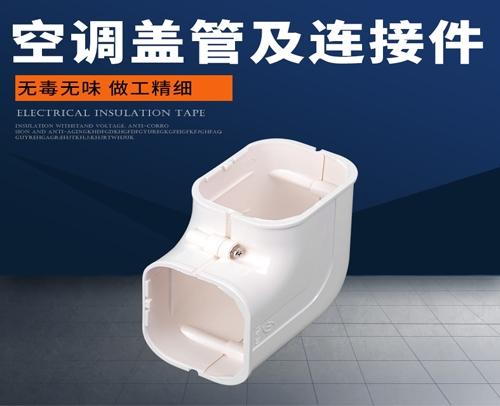 """管槽""""盖管与连接件"""" PW80 平面弯90度 86mm70mm115mm"""
