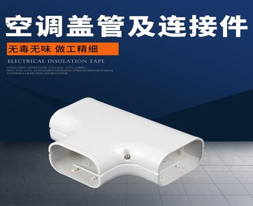 """管槽""""盖管与连接件"""" ST100 T型三通 72mm165mm138mm"""