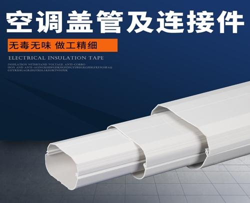 """管槽""""盖管与连接件"""" GG80 装饰盖管 77mm64mm2M"""
