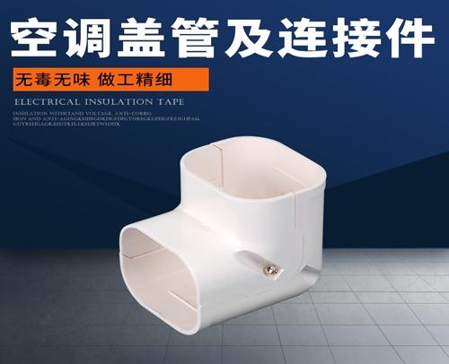 """管槽""""盖管与连接件"""" CZ100 垂直弯90度 106mm75mm117mm"""