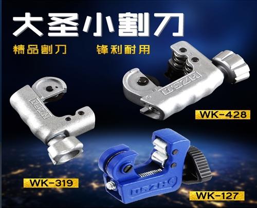 大圣割刀 WK-127(3-16mm)-- 重庆制冷配件