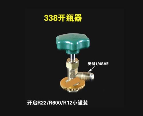 鸿森338 R12专用小头开刀 (F12开刀)